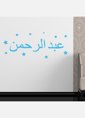 Personalised Name in Arabic Islamic Quote Wall Art Stickers Nursery Kid's Decor PA1