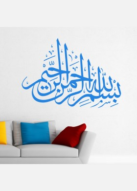 Bismillah Wall Sticker 10