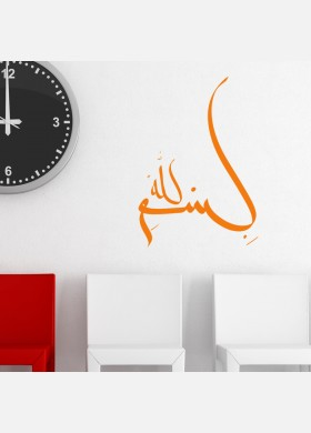 Bismillah Wall Sticker 11