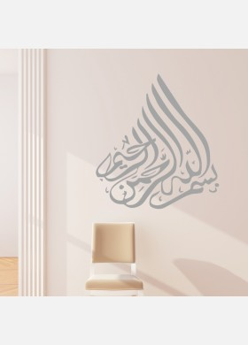 Bismillah Wall Sticker 12