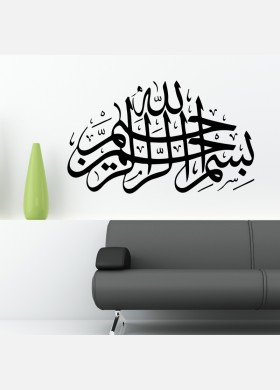 Bismillah Wall Sticker 13