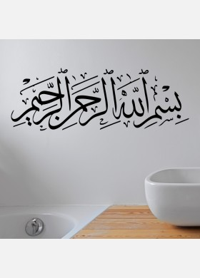 Bismillah Wall Sticker 14