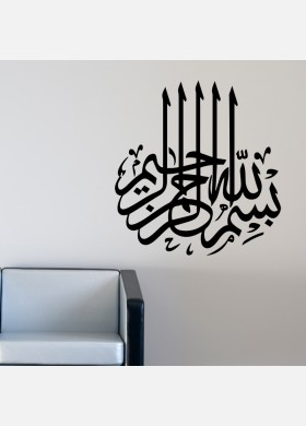 Bismillah Wall Sticker 6