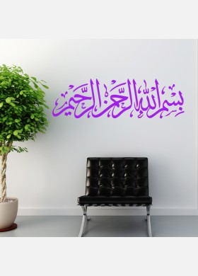 Bismillah Wall Sticker 7