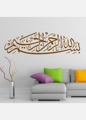 Bismillah Wall Sticker 8