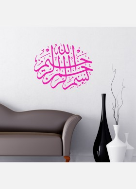 Bismillah Wall Sticker 9