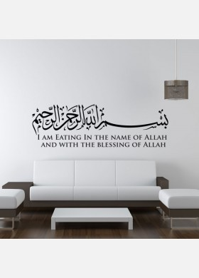 Bismillah Wall Sticker 16