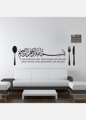 Bismillah Wall Sticker 17